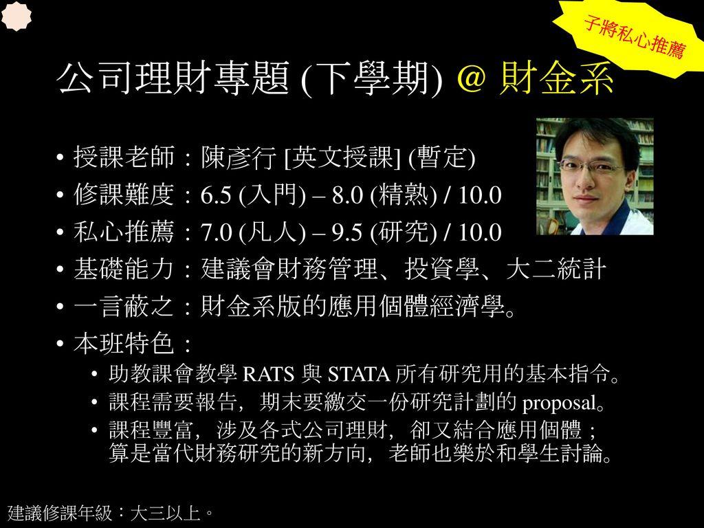 公司理財專題 (下學期) @ 財金系 授課老師:陳彥行 [英文授課] (暫定)